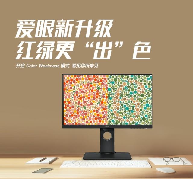 明基(BenQ)BL2480T显示器