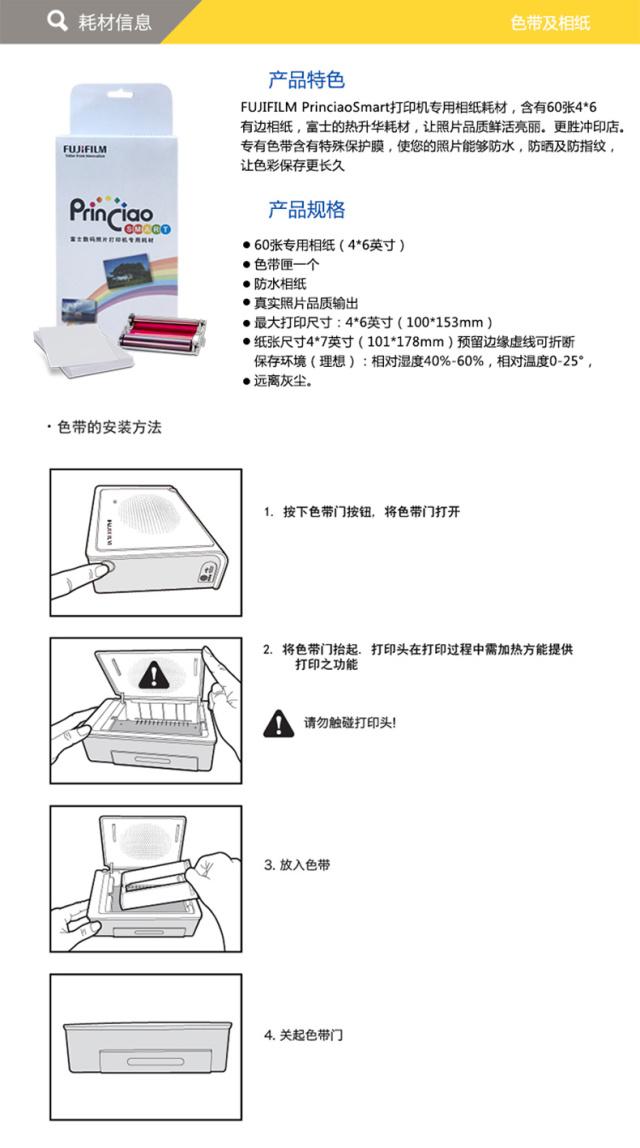 富士(FUJIFILM)迷你无线手机照片打印机