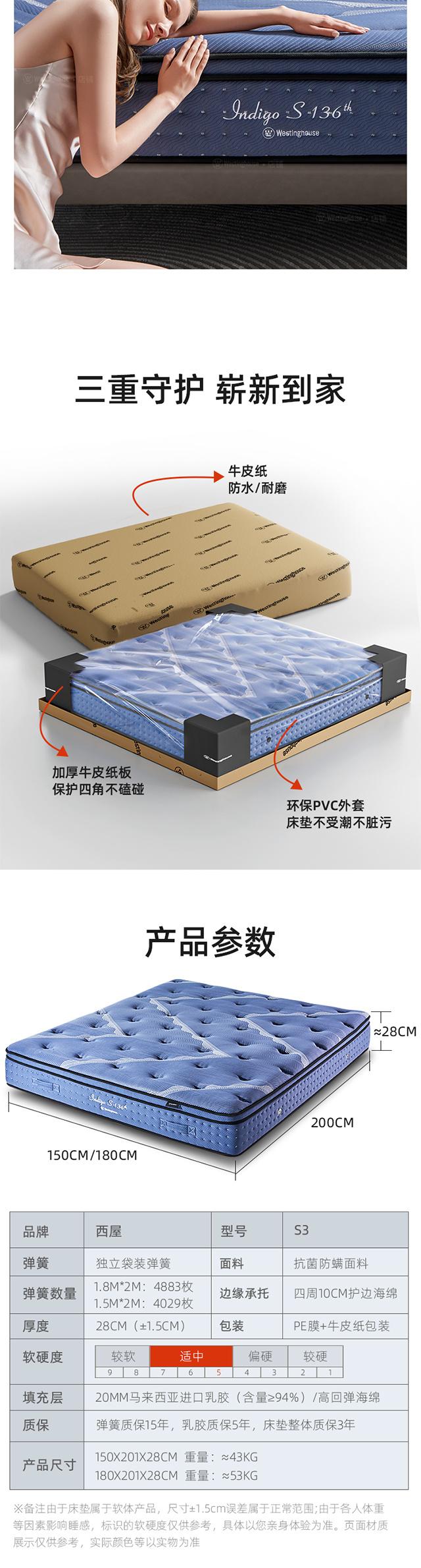美国西屋床垫S3