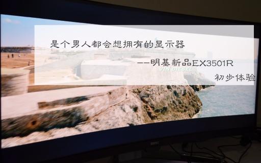 是个男人都会想拥有的显示器--明基EX3501R体验