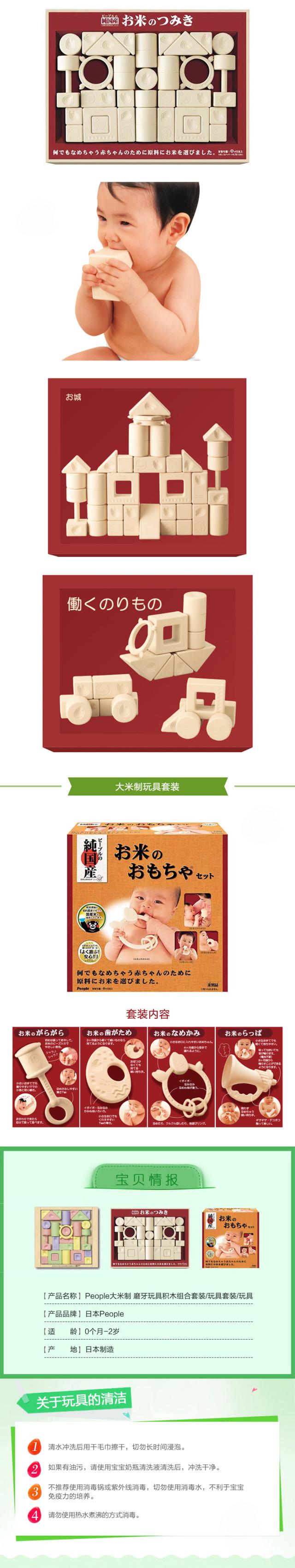 people大米制造积木