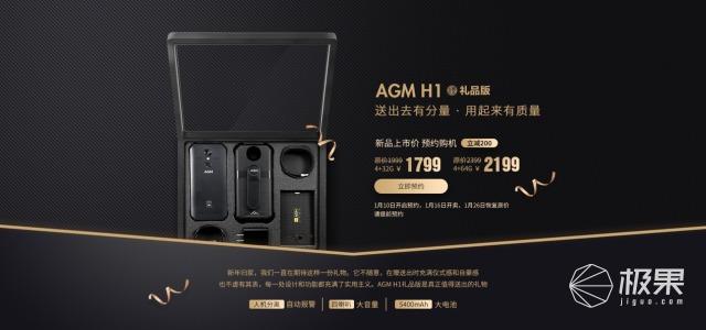 送爹妈手机怎么选?AGMH1礼品版发布:长辈专属设计