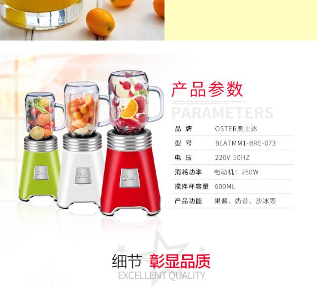 奥士达(Oster)Balljar榨汁机