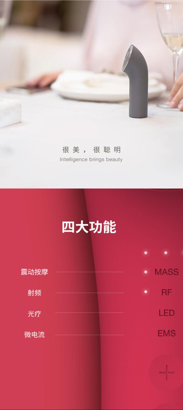Comper智能电子美容仪