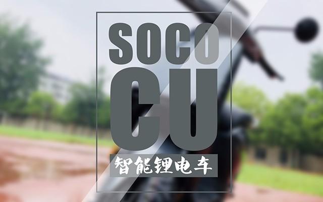 电动车中的灯厂奥迪,SOCO CU锂电车上手体验