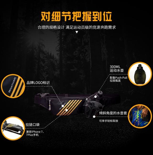NATHANSwiftPlus10雨燕水壶腰带