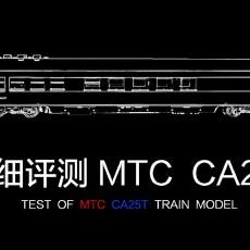 【Ho比例火車模型】【詳細測評MTC CA25T車廂】
