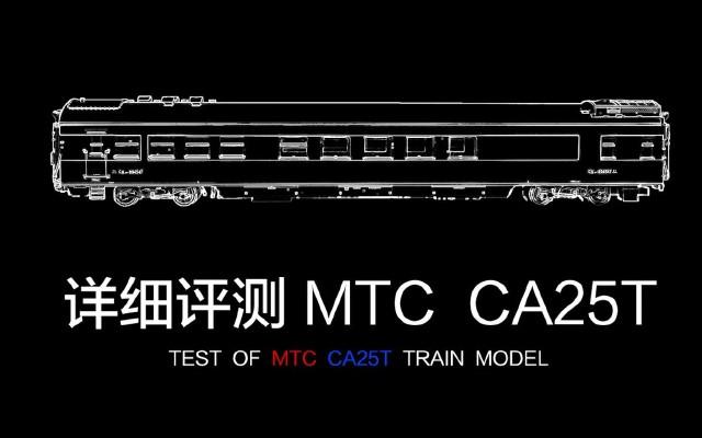 火车模型不精致?一定是你错过了MTC CA25T车厢!