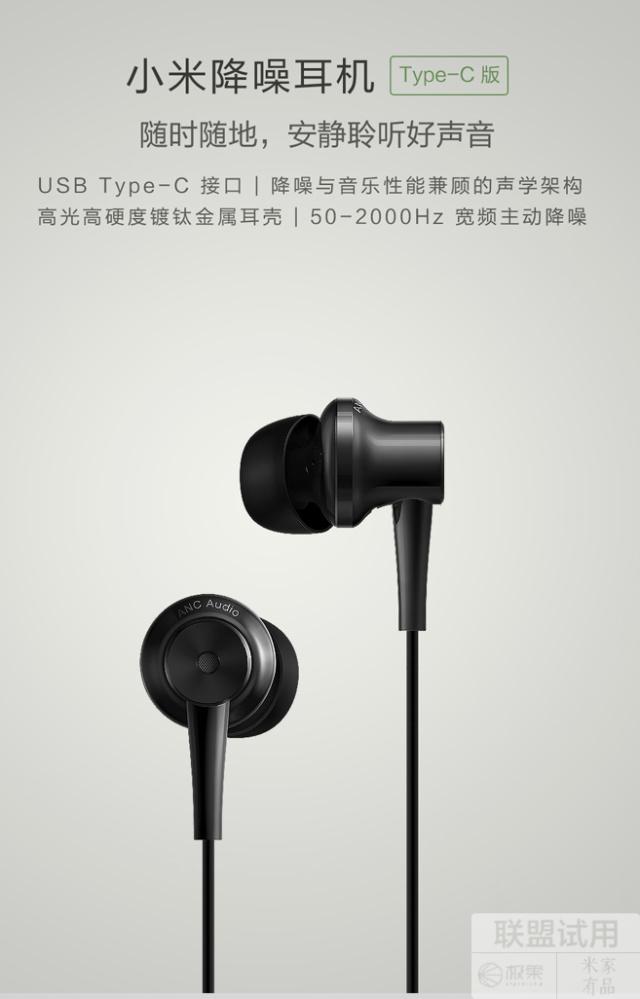 小米(MI)Type-C版降噪耳机