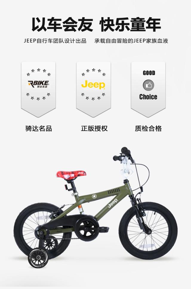 Jeep162A儿童自行车