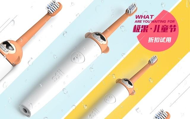 【儿童节】iite牙小白儿童电动牙刷S1