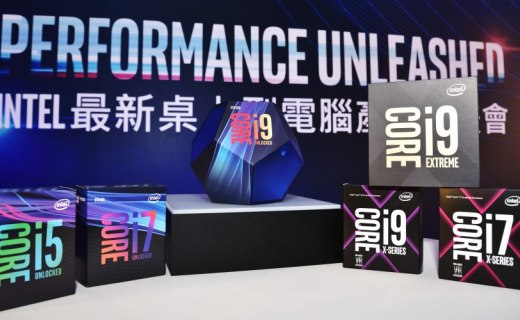 最高28核!英特尔发布9代桌面级CPU,反击AMD!