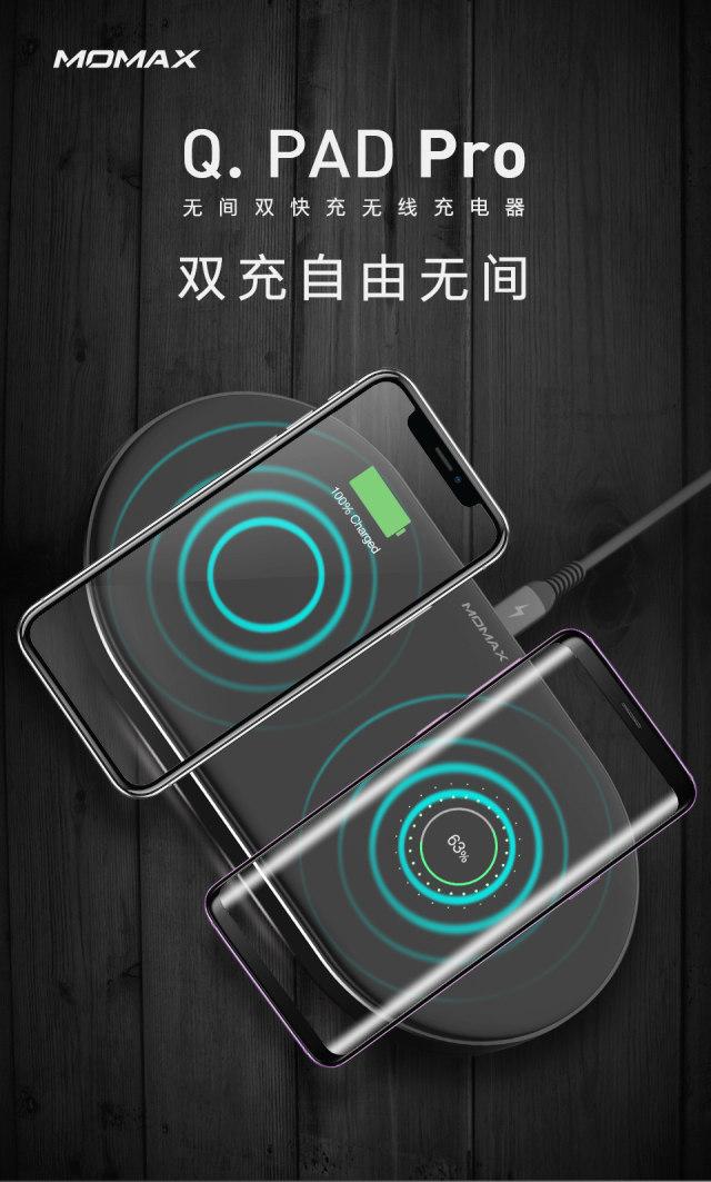 摩米士(MOMAX)PRO无间无线充电器
