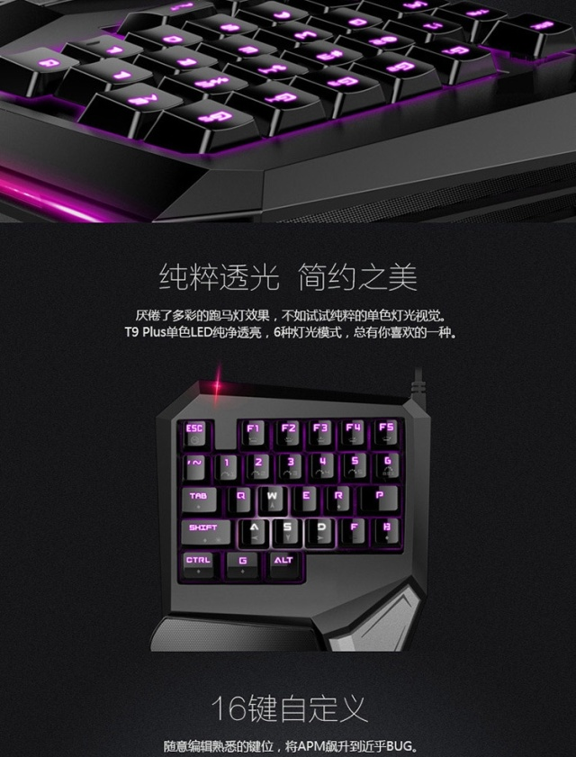 多彩(delux)T9Plus樱桃轴单手机械键盘