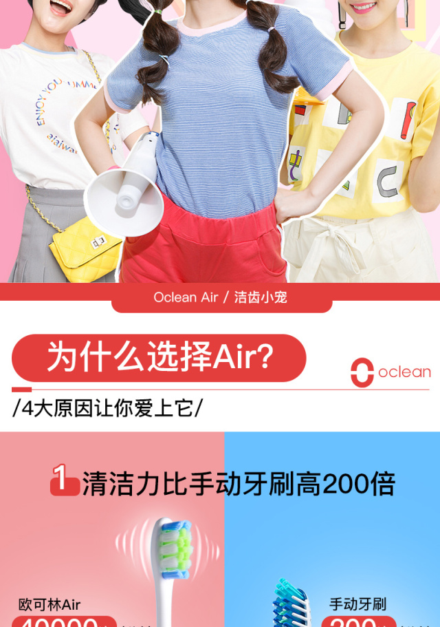 OcleanAir智能声波电动牙刷