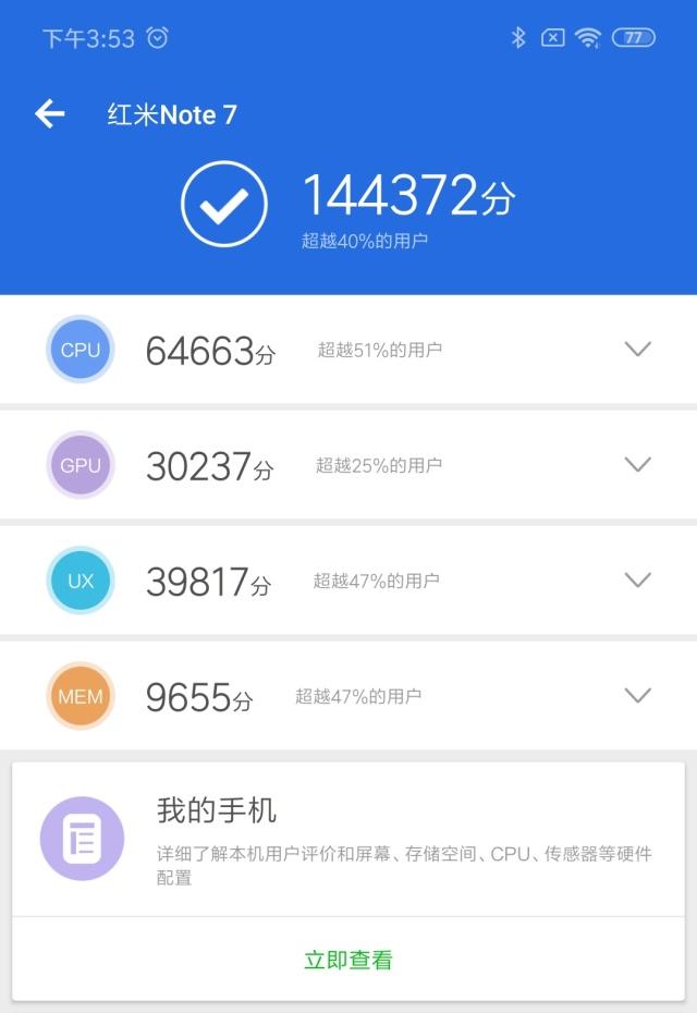"""千元""""小金刚""""红米Note7评测:满血660,4800万后置炸天"""