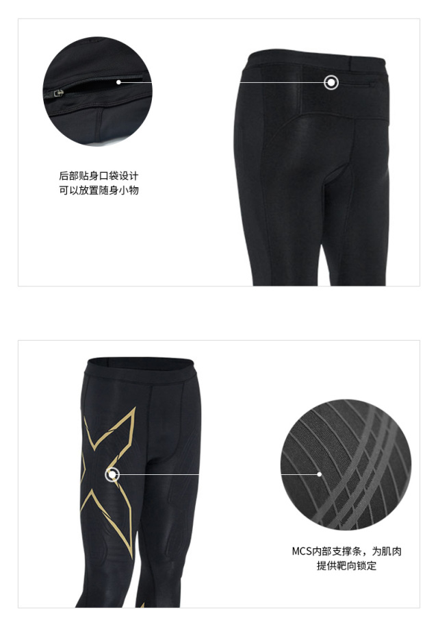 2XUMCS压缩裤
