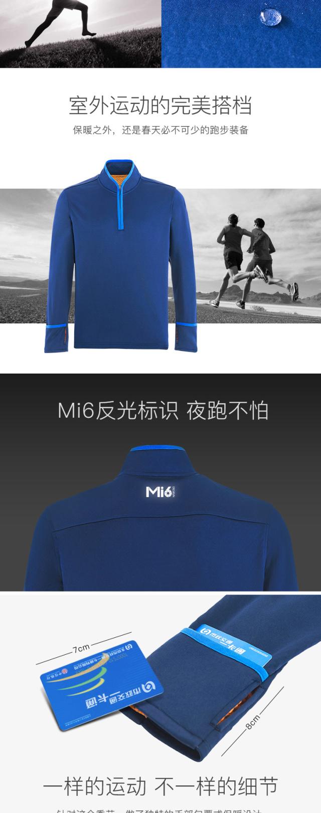 Mi6Design2in1动衣