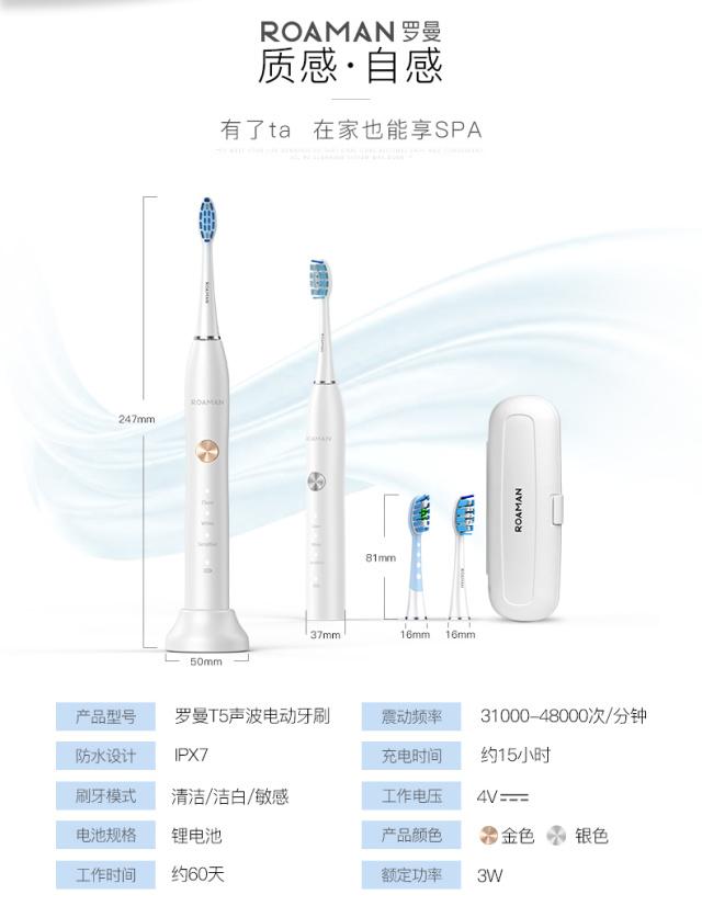 罗曼(ROAMAN)T5电动牙刷