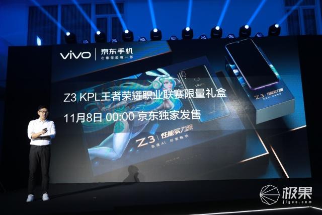 vivoZ3新品京东懂试会举行性能实力派重磅亮相