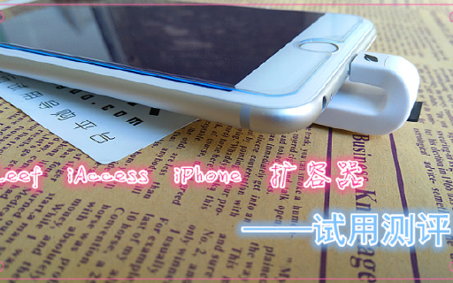 """Leef iAccess iPhone 扩容器帮""""乞丐版""""iPhone秒变""""高富帅"""""""
