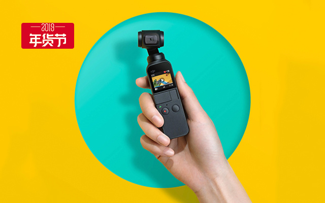 【年货节】DJI Osmo Pocket 口袋云台相机
