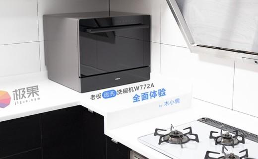 比手洗清潔更徹底!25min幫你解決重油污的餐具難題。老板速洗洗碗機W772A | 體驗