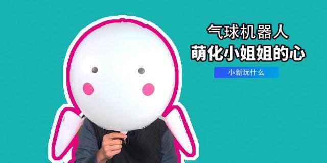 Qbo气球机器人,萌化小姐姐的心