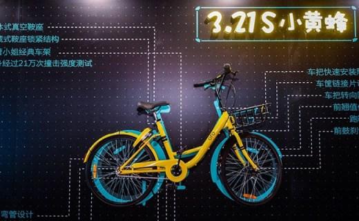 "ofo发布第四代单车""小黄蜂"" NFC车锁一贴即开"