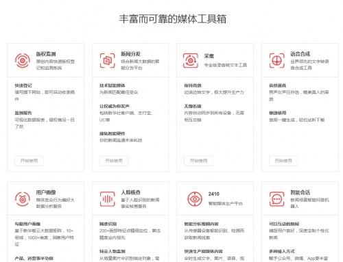 智东西早报:广州签发全国首张微信身份证 新华社AI媒体平台自动写新闻