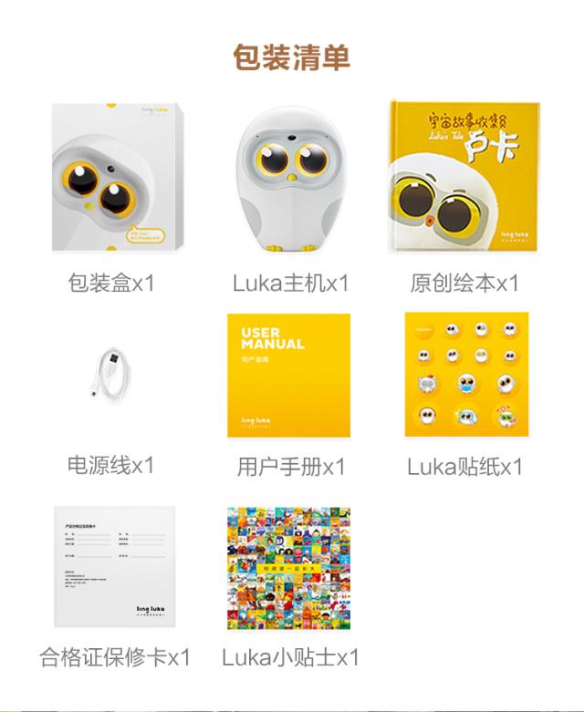 物灵(Ling)绘本阅读早教机器人