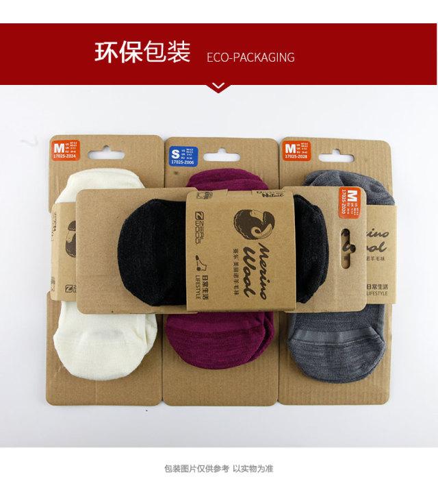 赛乐(ZEALWOOD)休闲商务羊毛袜