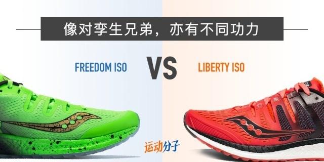 看像孪生兄弟,却各有各骚气的地方 —— 圣康尼 Freedom ISO 与 Liberty ISO 的比较评测