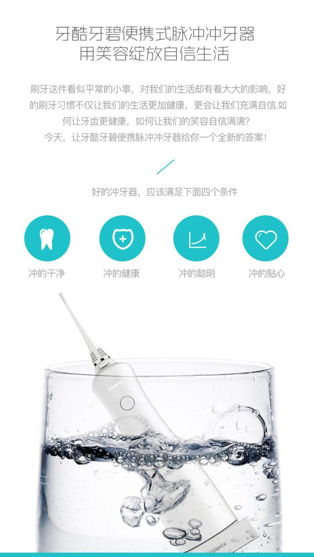 Aquapick便携式冲牙器