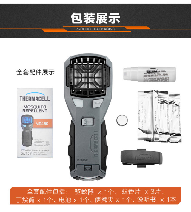 THERMACELL户外便携式慑蚊伞