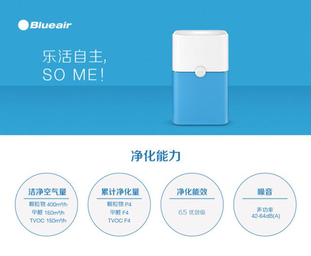 BLUEAIR/布鲁雅尔joyL空气净化器