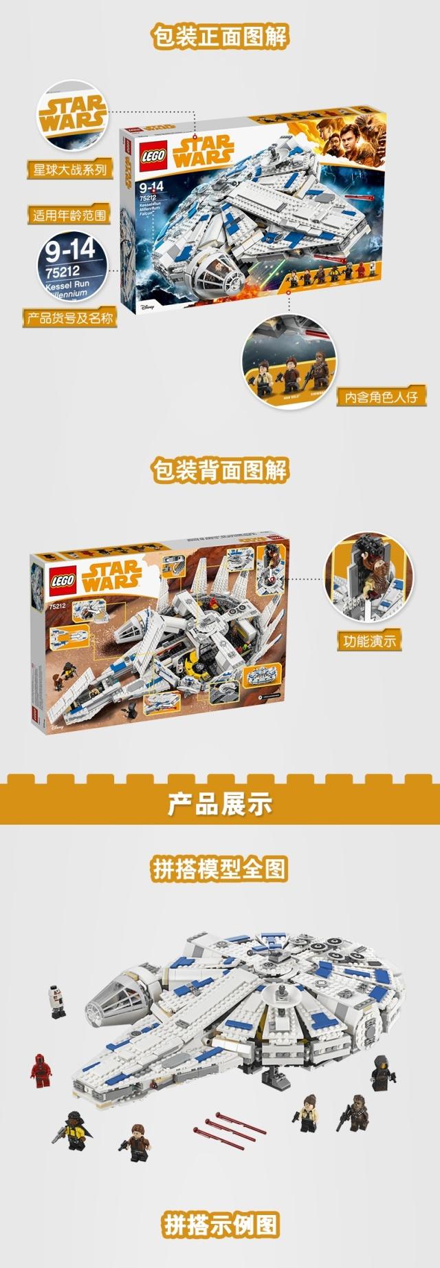 乐高(LEGO)星球大战系列积木玩具