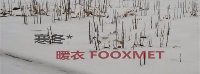 寒冬,FOOXMET唤醒发热内衣给你没有束缚的温暖