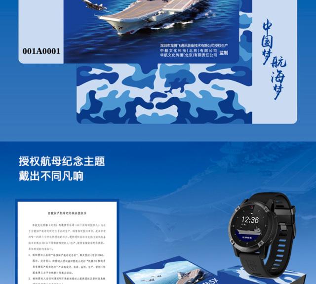 军拓(JTOUR)航母版军拓铁腕5X航母限量版智能户外手表