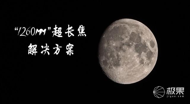 摘下月亮送给你,关于拍摄月亮的奇技淫巧