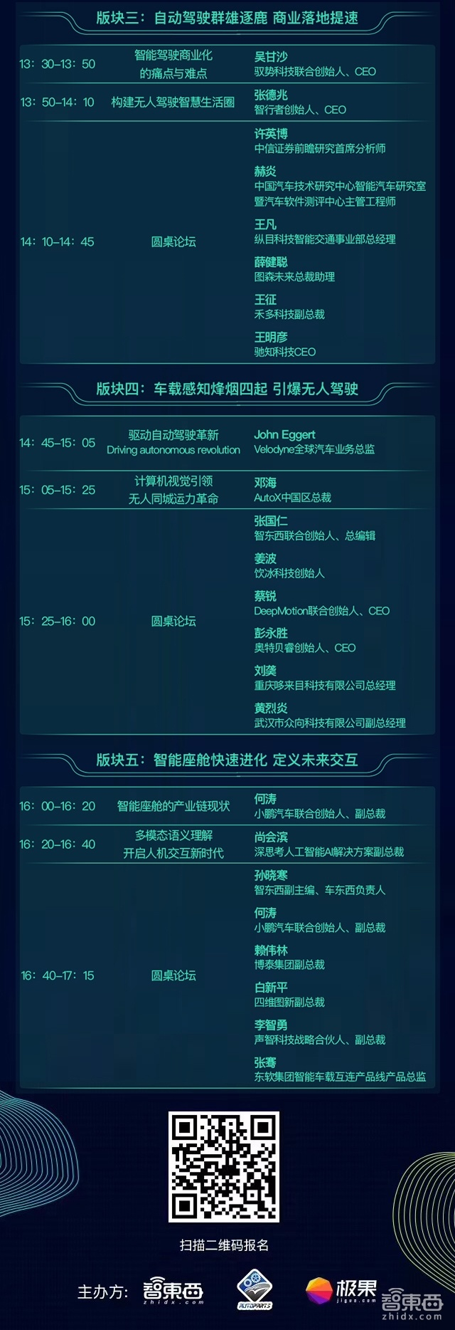 智东西早报:GTIC 2018智能汽车峰会今日开幕 北京开放5G自动驾驶路测