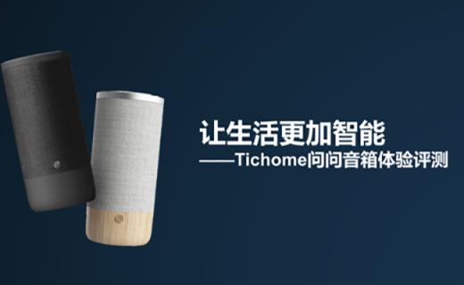 Tichome问问音箱体验:AI语音操控,智能音箱明智之选