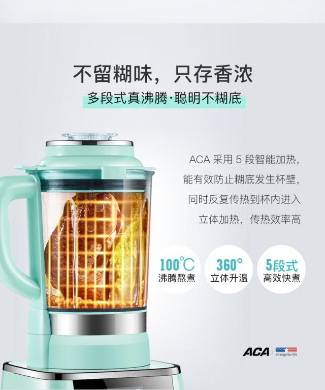 北美电器(ACA)EH18A料理机