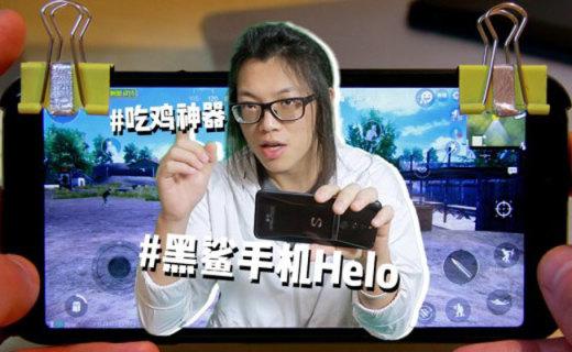 明日吃鸡神器,黑鲨手机Helo体验