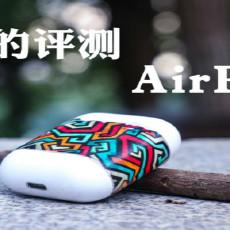 苹果的革命性产品?五分钟带你了解AirPods