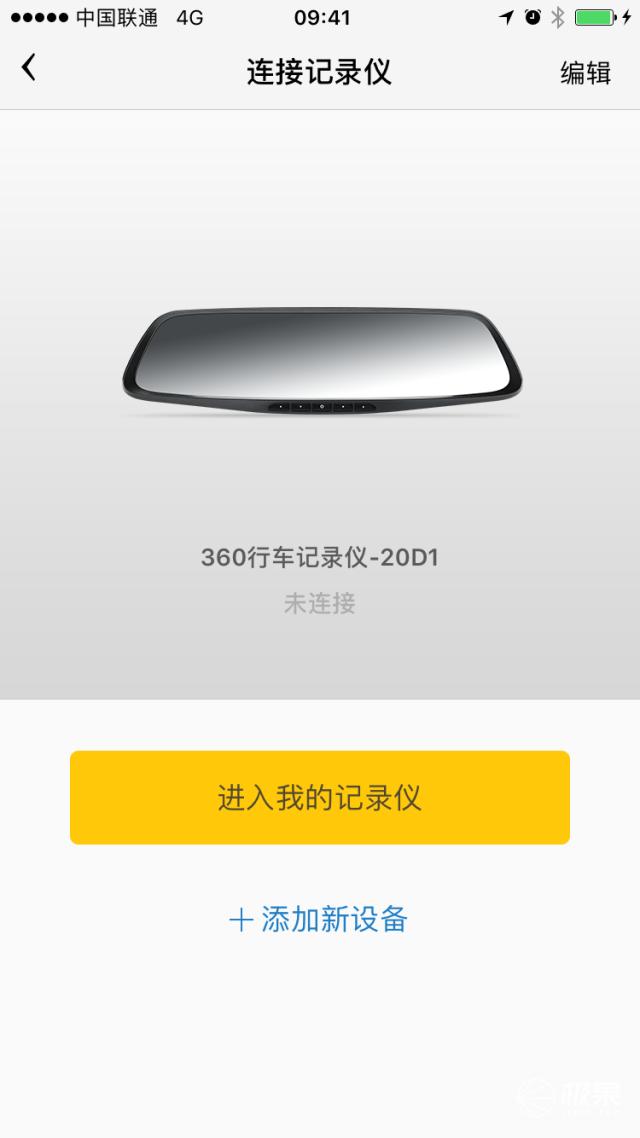 奇虎360后视镜版行车记录仪