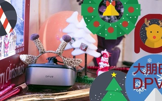 最好的圣诞节礼物!这VR给我送了个女朋友 — 大朋VR头盔E3定位套装体验