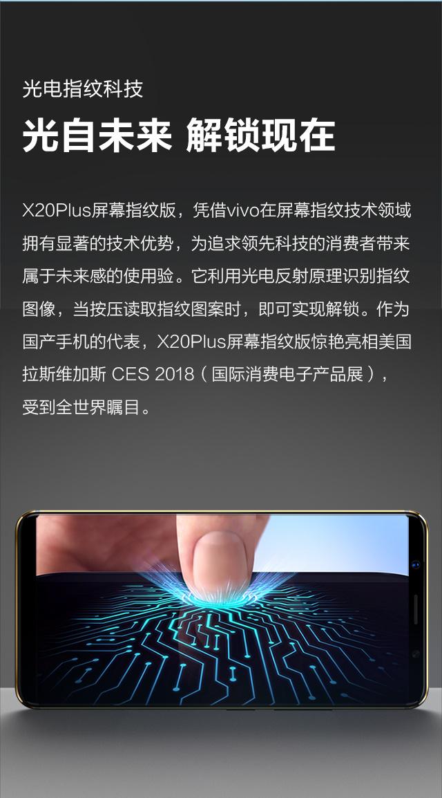 vivoX20PlusvivoX20Plus屏幕指纹版