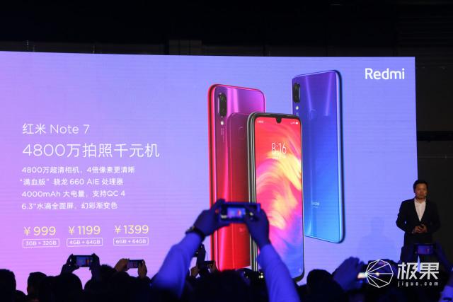 """千元""""小金刚""""红米Note7发布:满血660仅售999元?真香"""