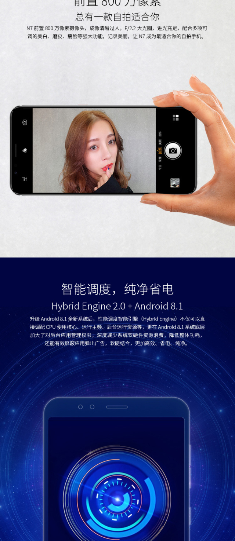 360N7全面屏手机